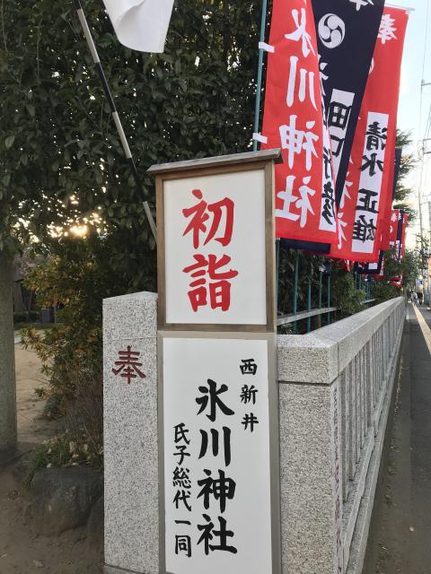 氷川神社(東京都)
