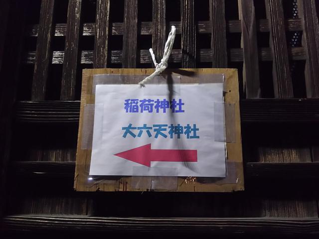 厳島神社(埼玉県松原団地駅) - その他建物の写真