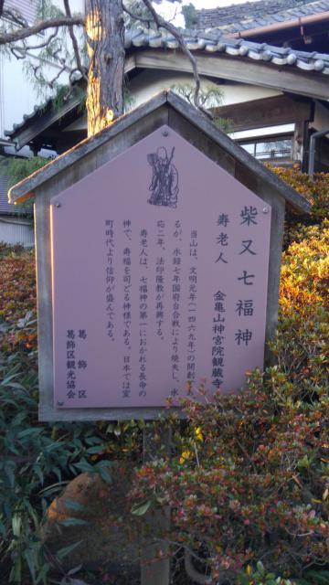 観蔵寺(東京都京成高砂駅) - 歴史の写真