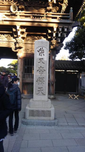 題経寺(柴又帝釈天)(東京都柴又駅) - その他の写真