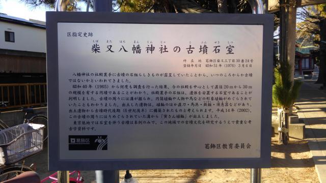 題経寺(柴又帝釈天)の近くの神社お寺|柴又八幡神社