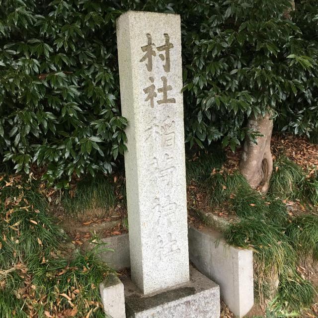 茨城県平須稲荷神社の写真