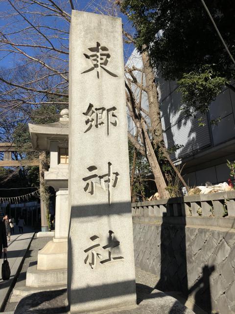 東郷神社(東京都)