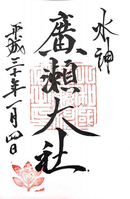 奈良県廣瀬大社の御朱印