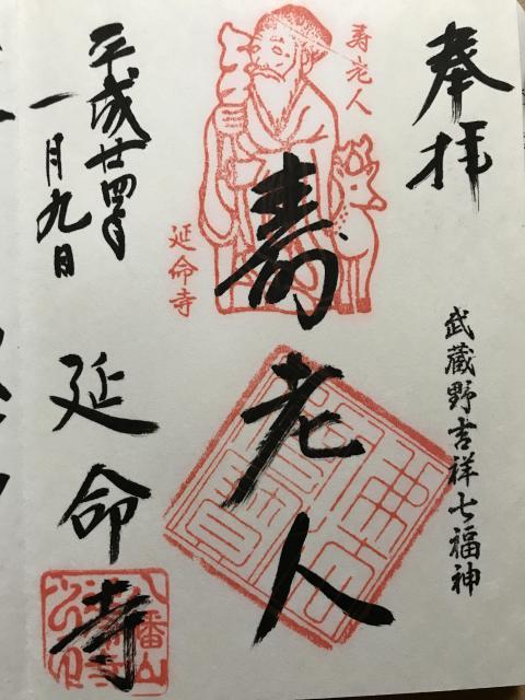 東京都延命寺の御朱印