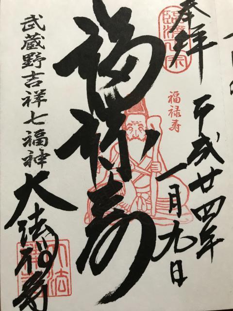 東京都大法寺の御朱印