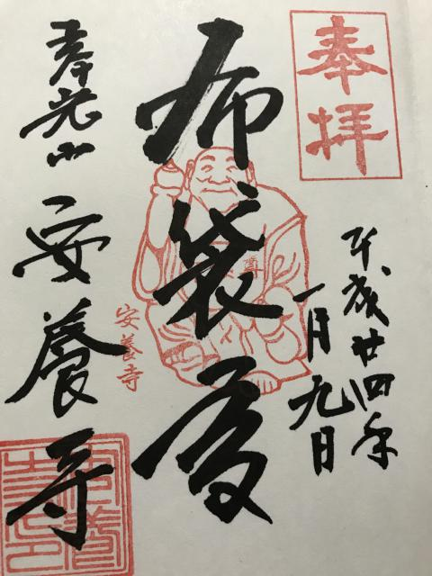東京都安養寺の御朱印