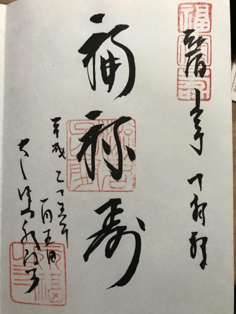 東京都永福寺の御朱印