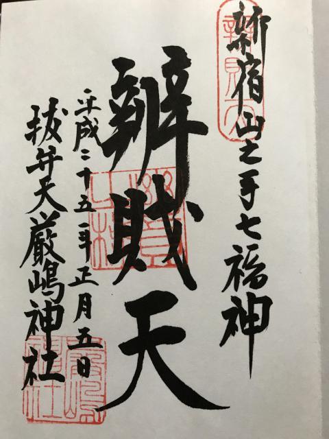 東京都厳嶋神社の御朱印