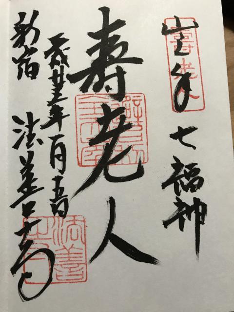 東京都法善寺の御朱印