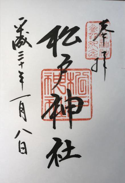 千葉県松戸神社の御朱印