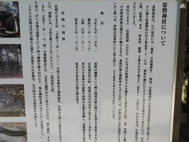 常盤神社の歴史