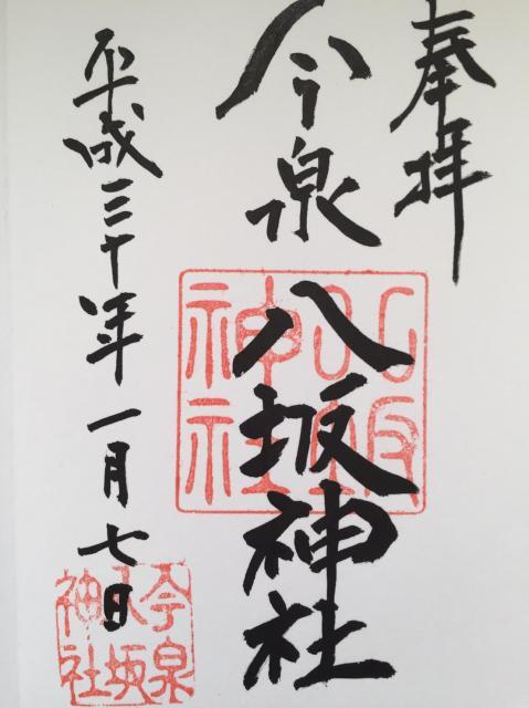 栃木県今泉八坂神社の御朱印