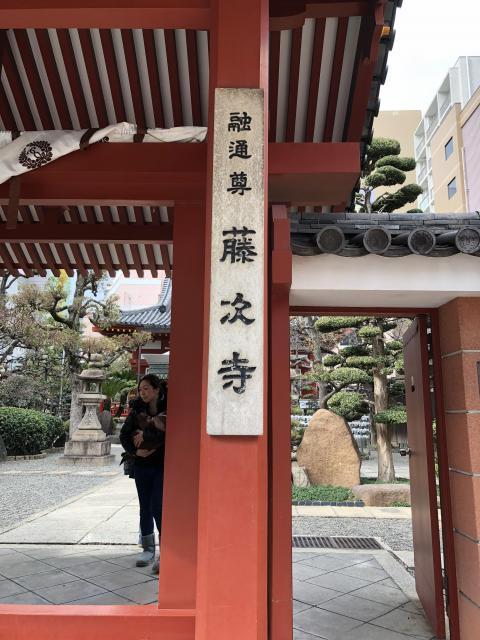 藤次寺(大阪府谷町九丁目駅) - その他建物の写真