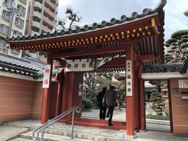 大阪府藤次寺の山門