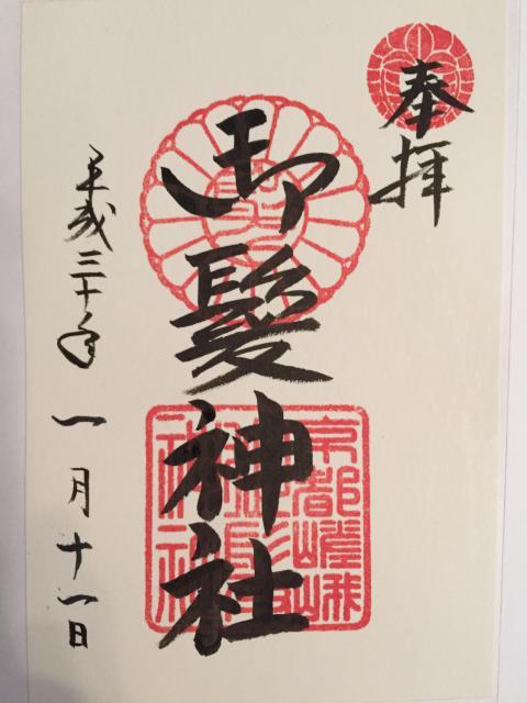 京都府御髪神社の御朱印