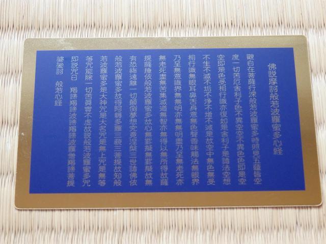 輪王寺のお守り