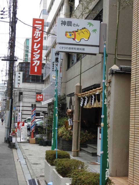 少彦名神社(大阪府北浜駅) - その他の写真