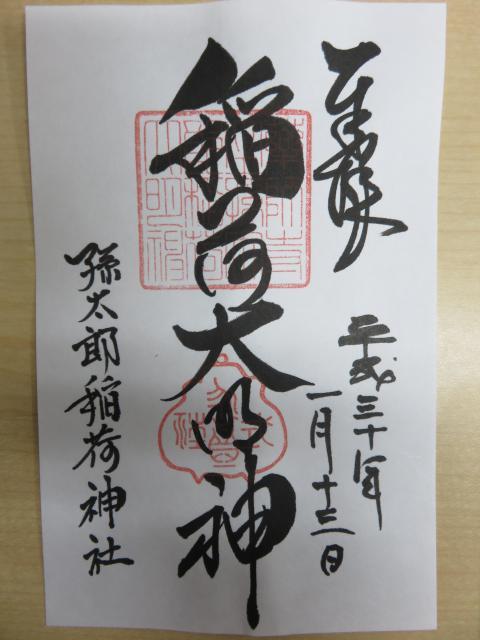 孫太郎稲荷神社の御朱印