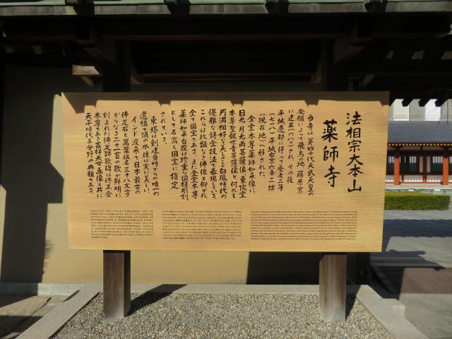 薬師寺の歴史