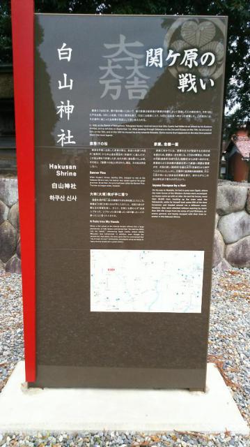 岐阜県白山神社の写真