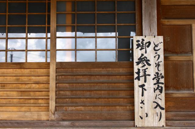 島根県光明寺(馬木不動尊)の本殿