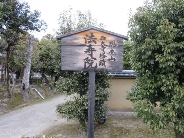 法寿院の歴史