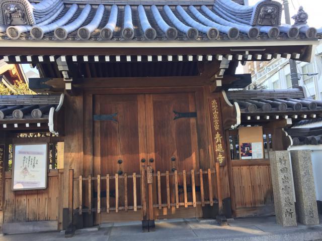 大阪府青蓮寺の山門