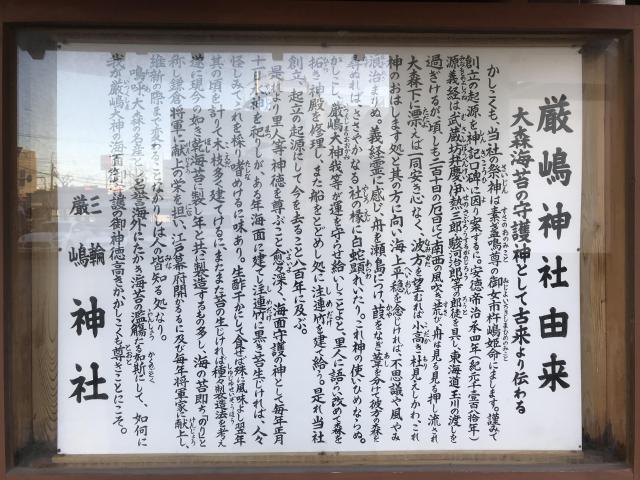 東京都三輪厳島神社(弁天神社)の歴史