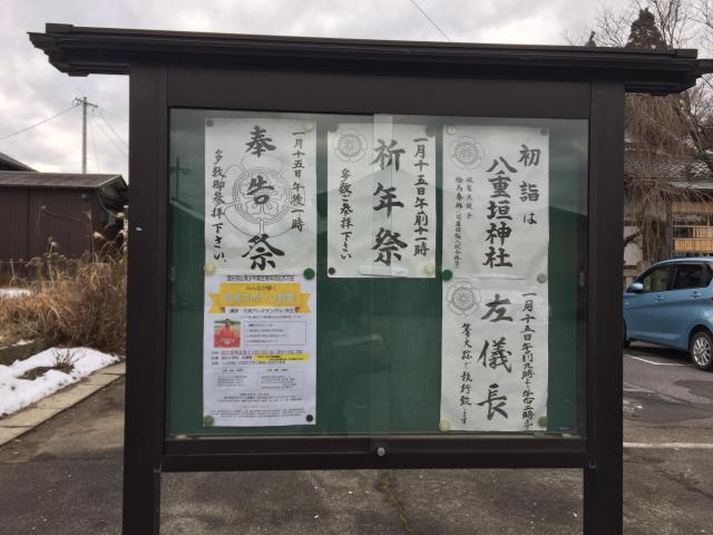八重垣神社(岐阜県)