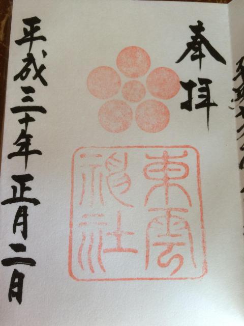 愛媛県東雲神社の御朱印
