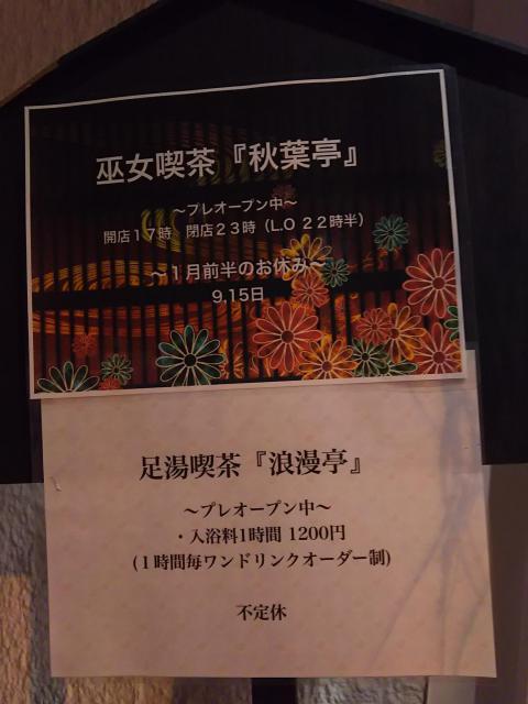 秋葉原神社の食事