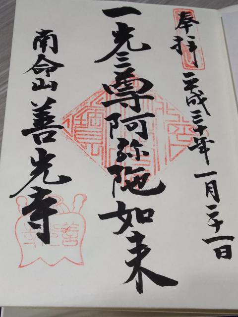 東京都善光寺の御朱印