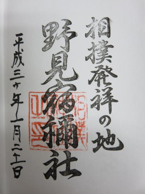 奈良県相撲神社の御朱印