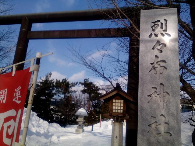 烈々布神社(北海道栄町(札幌)駅) - 鳥居の写真
