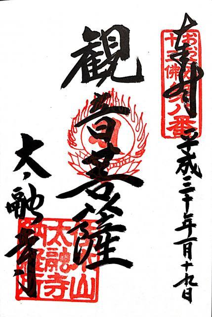 大阪府太融寺の御朱印