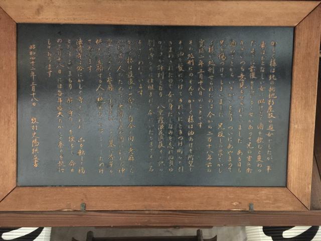 大阪府法清寺の歴史