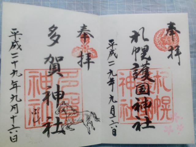 北海道札幌護国神社の御朱印