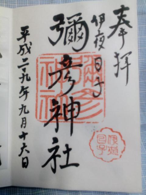 北海道弥彦神社(伊夜日子神社)の御朱印
