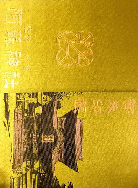 阿蘇神社の御朱印帳