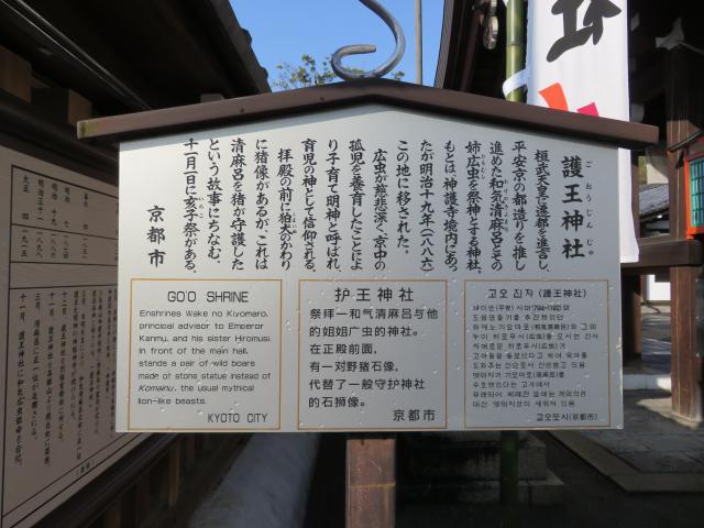 護王神社の歴史