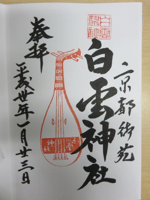 京都府白雲神社の御朱印