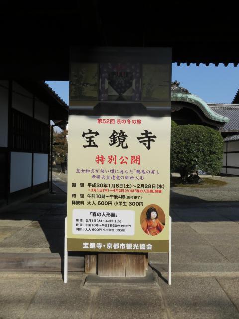 宝鏡寺(京都府)