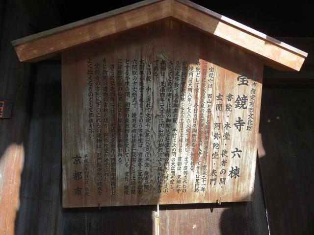宝鏡寺の歴史