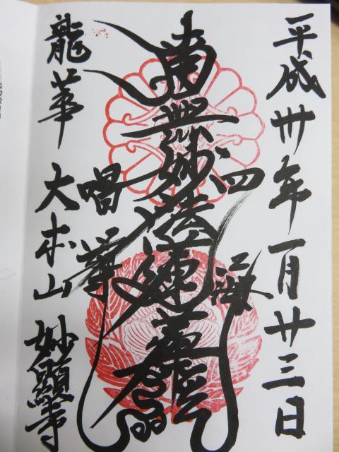 京都府妙顕寺の御朱印