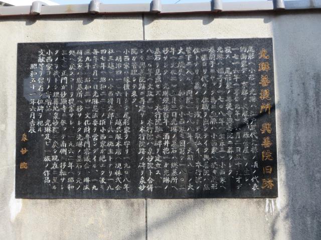 泉妙院の歴史