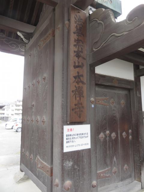 本禅寺の山門