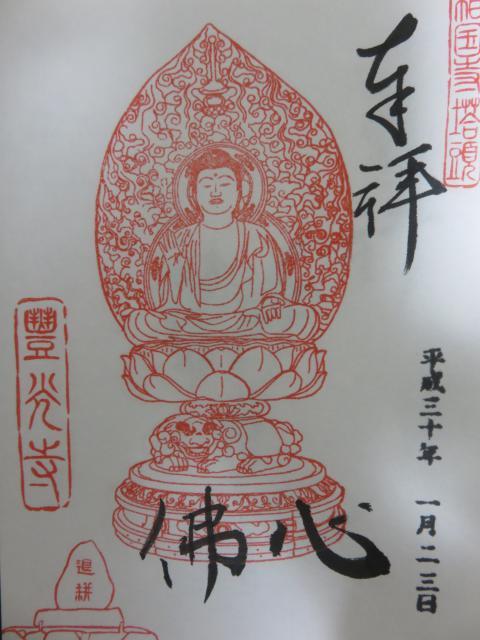 相国寺の近くの神社お寺|豊光寺