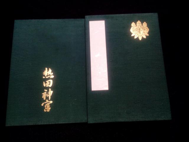 熱田神宮のご朱印帳(愛知県神宮前駅)