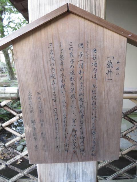 梨木神社の歴史